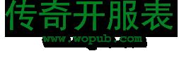 wopub开服表